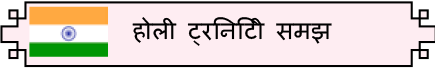 comprehend the holy trinity hindi